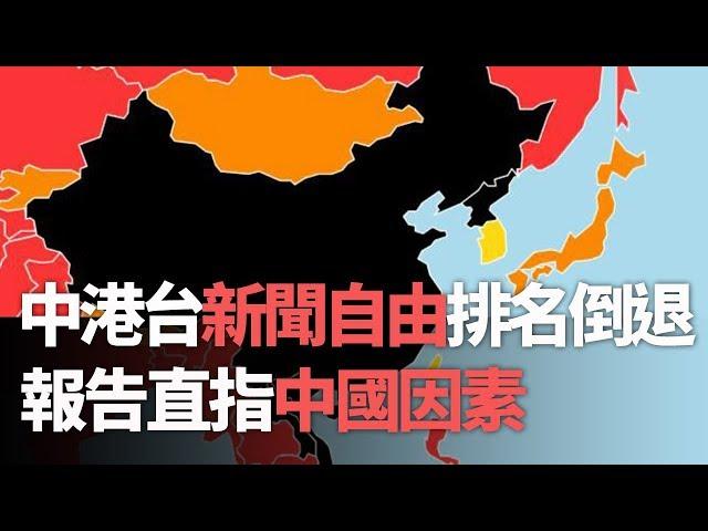 中港台新聞自由排名倒退 報告直指中國因素《這樣看中國》