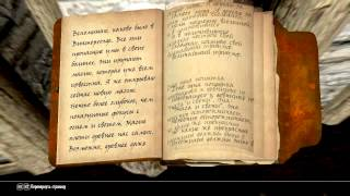 6. Skyrim: Расследовать улики найденные в Хьериме - The clues in Hjerim