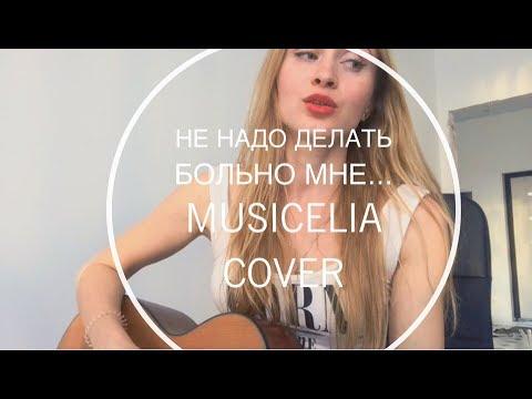 musiceliacover / Не надо делать больно мне...-Сабина