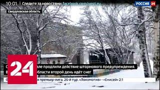 В Свердловскую область в последние дни апреля вернулась зима - Россия 24