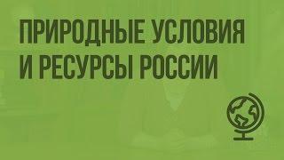 Природные условия и ресурсы России. Видеоурок по географии 8 класс