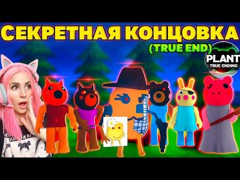 ИСТИННЫЙ КОНЕЦ PIGGY эпизод 12!   Теория как получить TRUE ENDING Пигги   Roblox на Русском!