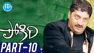Pokiri Telugu Movie Part 10/14 - Mahesh Babu, Ileana
