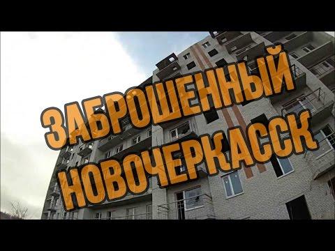 Заброшенный Новочеркасск