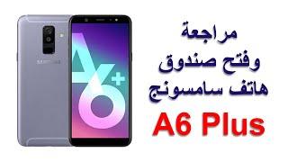 مراجعة جوال سامسونج Samsung Galaxy A6 Plus | فتح صندوق جوال سامسونج Samsung Galaxy A6 Plus