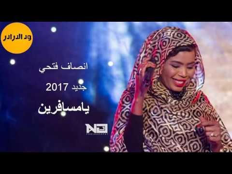 اجمل الاغاني السودانية يامسافرين  انصاف فتحي       اغاني سودانية📢