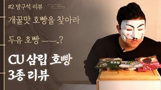 cu 2+1 두유호빵 실화? 삼립호빵 3종 리뷰
