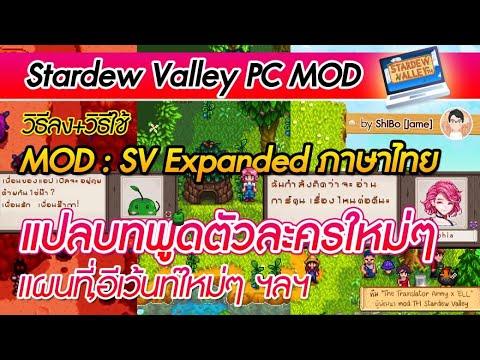 Sterdew Valley:วิธีลงมอด Stardew Valley Expandedและวิธีทำให้เป็นภาษาไทย 95%+