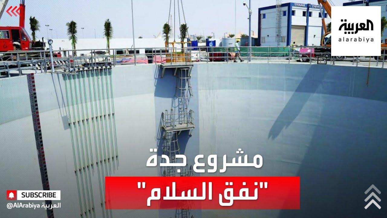 إنجاز 80% من مشروع نفق السلام لتصريف مياه الأمطار في جدة  - نشر قبل 2 ساعة