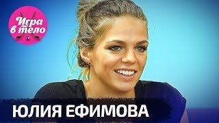 Ефимова — о нападении маньяка, Егоре Криде и романах с парнями