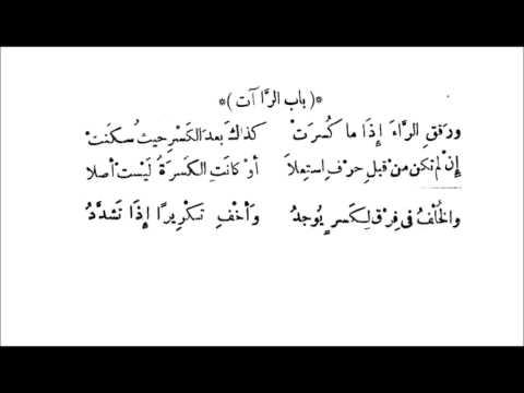 متن الجزرية -باب الراءات - سعد الغامدي