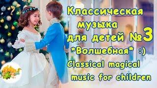 КЛАССИЧЕСКАЯ МУЗЫКА для детей-3-Новогодняя♫Classical music for children-3-Magical music.Сhristmas