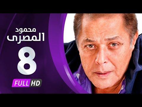 مسلسل محمود المصري حلقة 8 HD كاملة