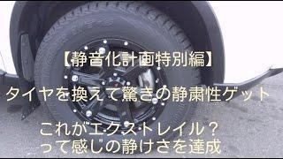 これがエクストレイル? フルデッドニングエクストレイル タイヤ換えて驚きの静かさ 静音化計画特別編