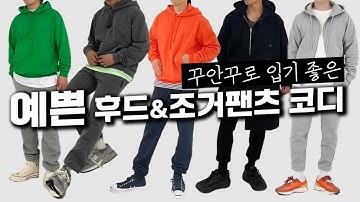 4계절가능!! 만능 조거팬츠 & 후드티 추천 / 센스있게 입는방법!! [feat.에이카화이트]