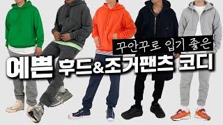 4계절가능!! 만능 조거팬츠 & 후드티 추천 /…