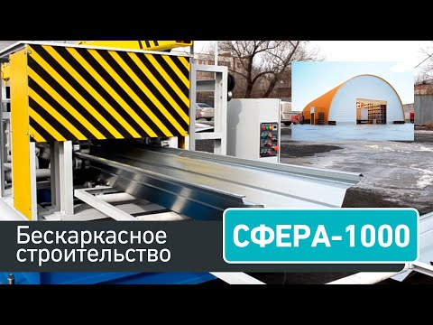 видео: Станок для бескаркасного строительства Сфера