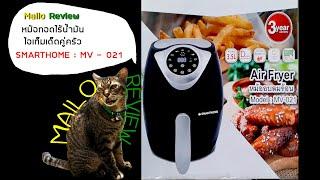 Mailo Review : Smarthome รุ่น MV-021 Digital ความจุ 3.5 ลิตร