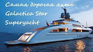 Самая дорогая яхта Galactica Star(Самая дорогая яхта Galactica Star, 65 метров длиной, на сегодняшний день самая большая лодка, построенная «Heesen Yachts»...., 2015-08-01T20:30:00.000Z)