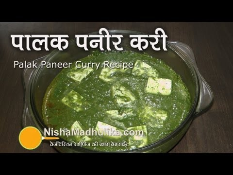 Palak paneer recipe cottage cheese in spinach gravy youtube palak paneer recipe cottage cheese in spinach gravy forumfinder Gallery