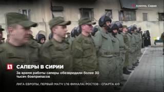 Первые сирийские курсанты противоминного центра Минобороны РФ завершили обучение