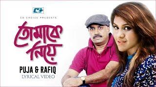 Tomake Niye | Badhon Sarker Puja | Rafiul Alam | Official Lyrical Video | Bangla New Song 2017
