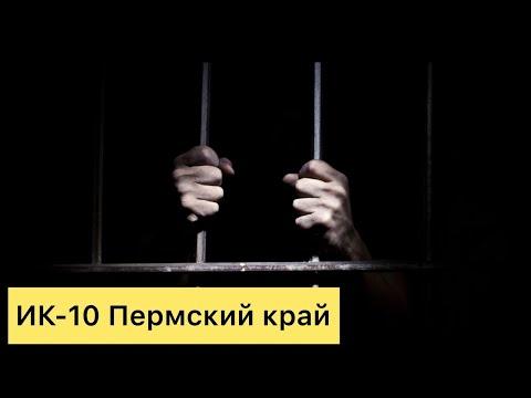 Не исправительная колония ИК-10 Пермский край.