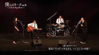 生演奏の中で歌いながらトークする新スタイルLIVE」 永井佑一郎Presents...