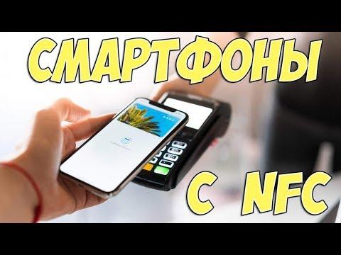 ТОП-10 НЕДОРОГИХ ТЕЛЕФОНОВ С NFC 2020 ГОД!