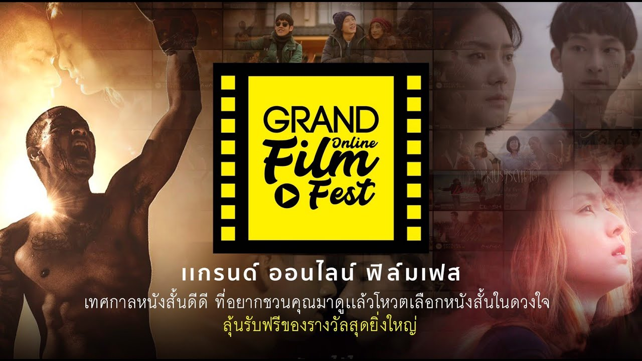 GRAND ONLINE FILM FEST โหวตเลือกหนังสั้นในดวงใจ ลุ้นรับฟรีของรางวัลสุดยิ่งใหญ่