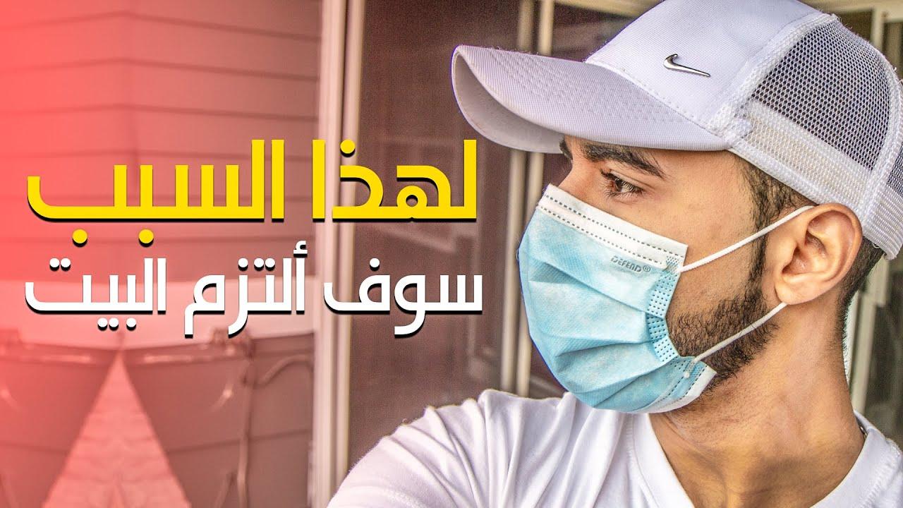 لماذا تحبسنا الحكومات في المنزل بسبب فيروس كورونا