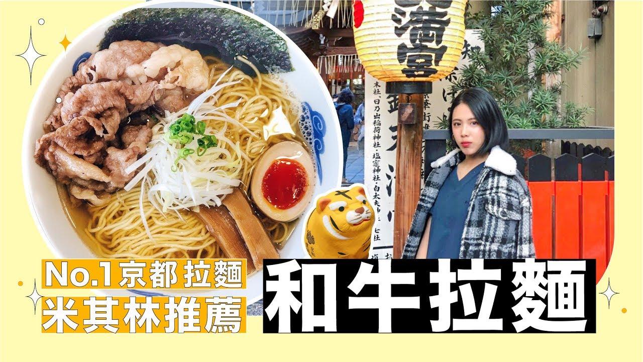 [ Kyoto Vlog ] 不吃會後悔~京都人氣和牛拉麵! 尋找超可愛動物御神籤! |斑林 Benlin Travlog - YouTube
