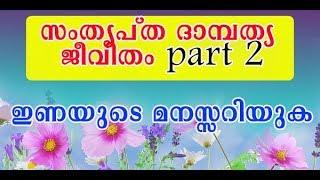 സംതൃപ്ത ദാമ്പത്യ ജീവിതം Part  2 ഇണയുടെ മനസ്സറിയുക Pregnancy & Parenting Tips