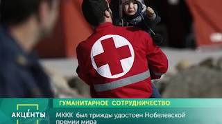 АКЦЕНТЫ  Гуманитарное сотрудничество