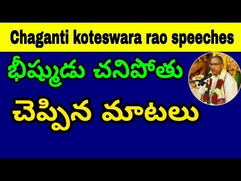భీష్ముడు చనిపోతు చెప్పిన మాటలు Sri Chaganti Koteswara Rao Speeches