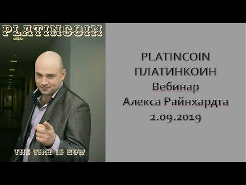 PLATINCOIN  ПЛАТИНКОИН  Вебинар Алекса Райнхардта от 2 09 2019