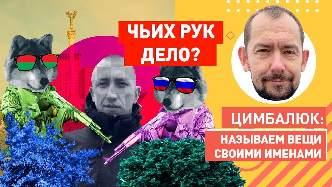 КГБ@ФСБ уже в Украине? Версии убийства главы Белорусского дома в Киеве