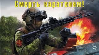Петр Коршунков – Мститель. Смерть карателям!. [Аудиокнига]