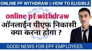 online pf withdraw  online pf withdtaw process