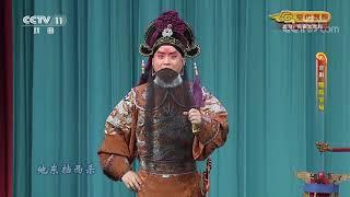 《CCTV空中剧院》 20191014 京剧《胭脂宝褶》  CCTV戏曲