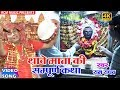 Ram Raghaw का #Thawe Dham#  का सम्पूर्ण कथा #The Story of Thabe Mata#