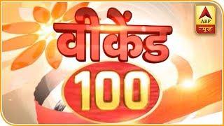 Main 100 Headlines In Detail | Namaste Bharat Weekend Special | ABP News