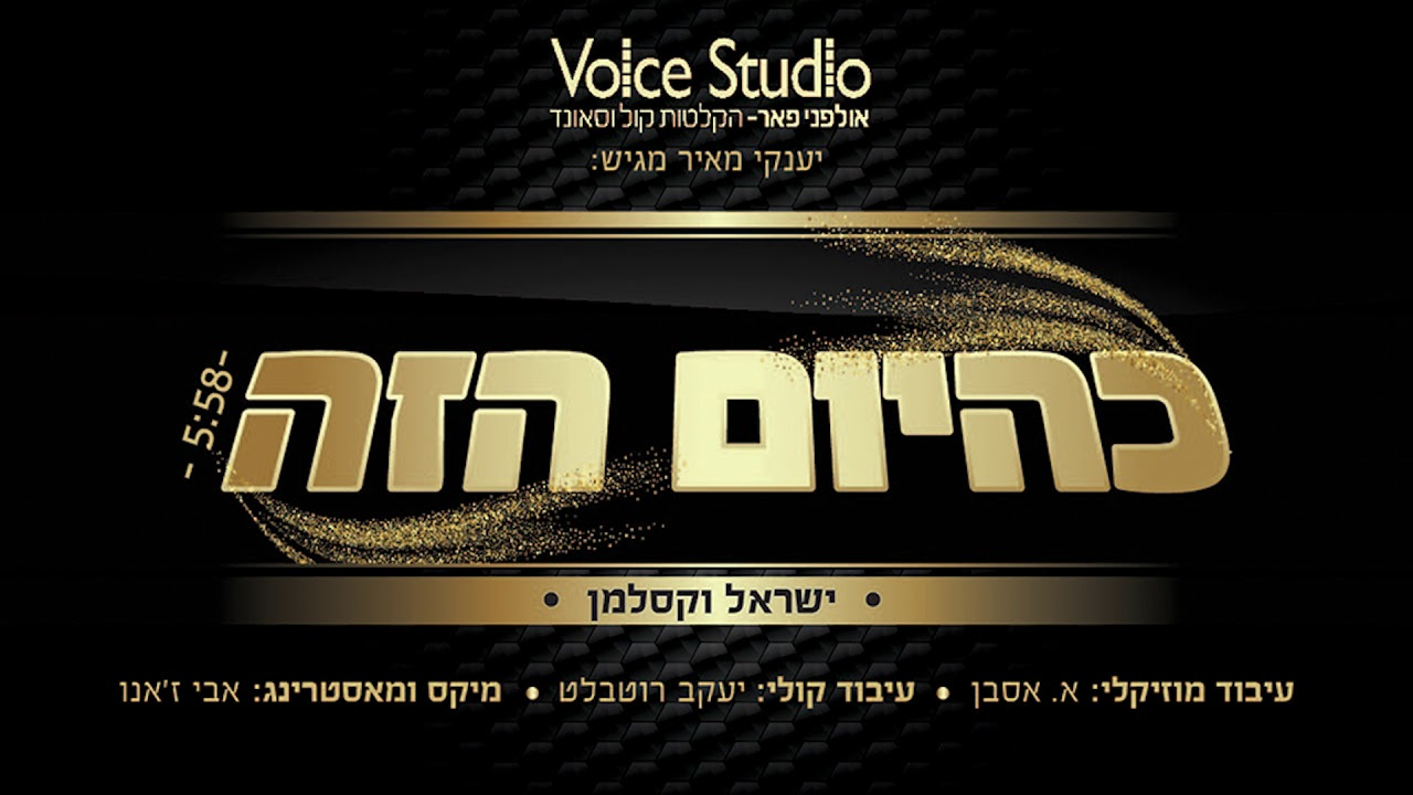 ישראל וקסלמן - כהיום הזה | Yisroel Vekselman - K'hayom Hazeh