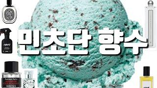 민초단 향수 6종 : 딥디크/프레데릭말/러쉬/세르주루텐…