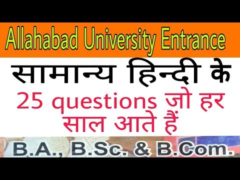 Allahabad University previous year question papers | General Hindi model question paper