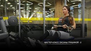 Мастер-класс Оксаны Гришиной - 2