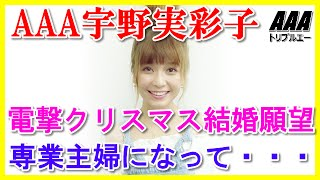 AAA宇野実彩子は電撃クリスマス結婚願望!専業主婦になって子供も・・・...