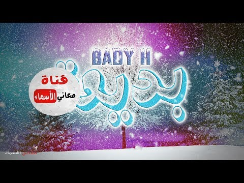 معنى اسم #بديعة وصفات حاملة هذا الاسم #Bady'h