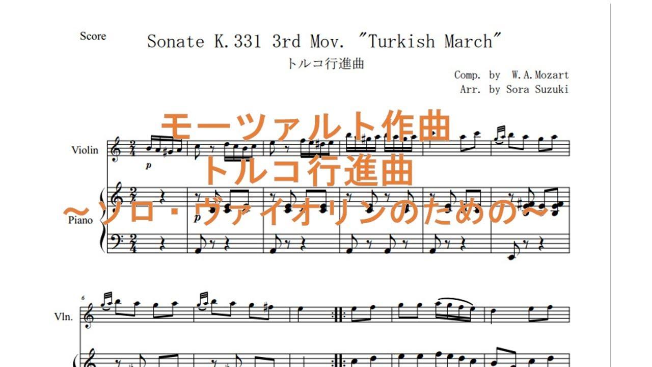 曲 モーツァルト 行進 トルコ