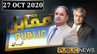 Muqabil Public Kay Sath | Rauf Klasra and Amir Mateen | 27 Oct 2020